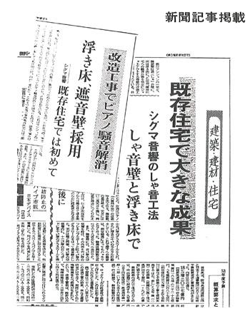 シグマ音響が掲載された新聞記事